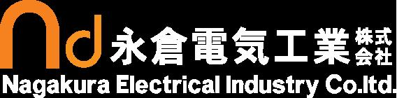 永倉電気工業株式会社